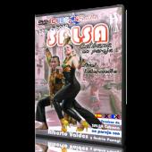 Alberto Valdes: Salsa Cubana Intermediate vol 1